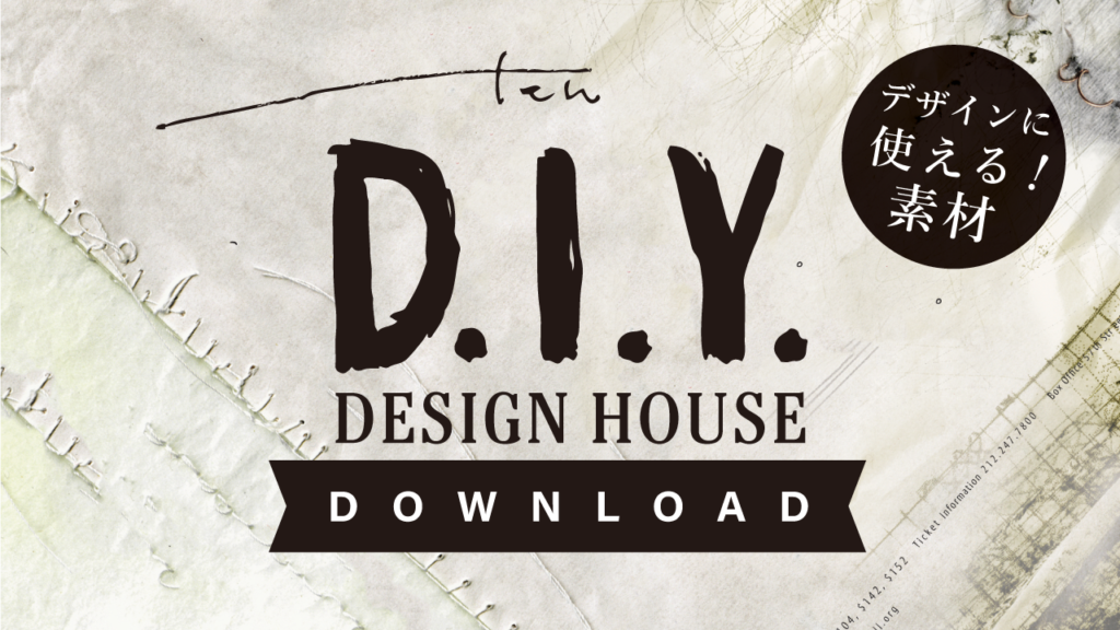 D・I・Y DESIGN HOUSE DOWNLOAD デザイン素材ダウンロード